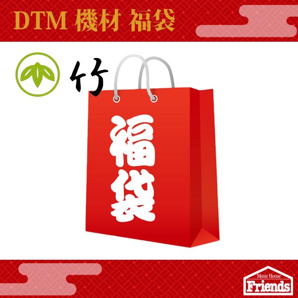 【限定3台】DTM機材福袋【竹】