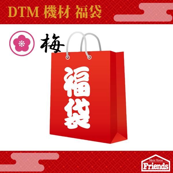 【限定5台】DTM機材福袋【梅】