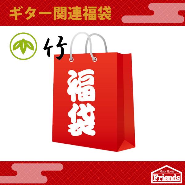 【限定3セット】ギター福袋【竹】【ウクレレセットを御奉仕価格21,600円で!】