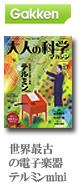 大人の科学マガジン vol.17 テルミンmini (Magazine)