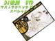 ■セット割引 DJ教則DVD / マスト テクニック25