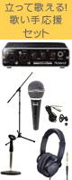 【立って歌える!歌い手応援セット】Roland(ローランド) / DUO-CAPTURE EX (UA-22) USB Audio Interface - オーディオインターフェース - 大特典セット