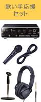 【歌い手応援セット】Roland(ローランド) / DUO-CAPTURE EX (UA-22) USB Audio Interface - オーディオインターフェース - ■限定セット内容■→ 【・ヘッドホン(RH-5)  ・ケーブル付きマイク ・マイクスタンド 】