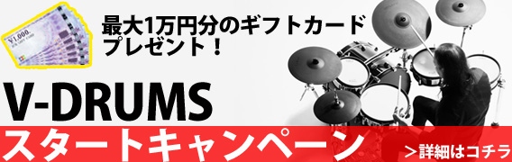 V-Drumsキャッシュバックキャンペーン!