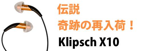 �`���̃C���z��Klipsch X10