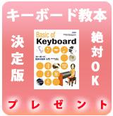 【P】初心者に絶対!! キーボード 初歩の初歩入門