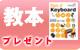 【S】初心者に絶対!! キーボード 初歩の初歩入門