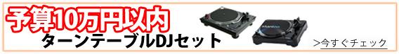 10万円以内ターンテーブル