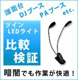 【P】譜面台・DJブースライト比較・検証【サービス品ではないです】