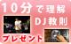 【S】PCDJ教則動画プレゼント