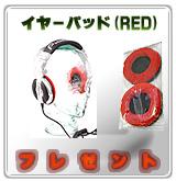 ��P�ۥ��䡼�ѥå�(RED)