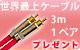 [S] Belden8412 RCA3m