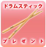ドラムスティック(ADW5A)プレゼント