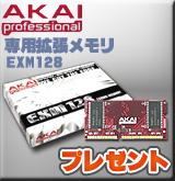AKAI 拡張メモリ EXM128 プレゼント [P]