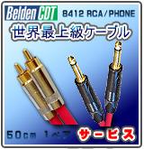 【P】世界標準・世界1のケーブル Belden(ベルデン) / 8412 RCA/PHONE [2本1ペア] 【サービス】