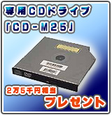 CD-M25プレゼント