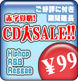 CD Sale(Hiphop・R&B・Reggae etc...)[P]