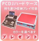 【P】DJ CONTROLLER CASE (SMALL)