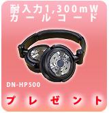 [P]DN-HP500プレゼント