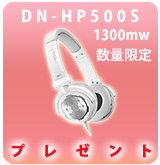 [P]DN-HP500Sプレゼント
