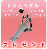 【P】ドラムペダル プレゼント