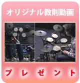 オリジナルドラム教則動画