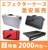 【P】エフェクターケース販促バナー(サービス品ではありません)
