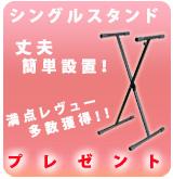 【P】�型シングルスタンド プレゼント