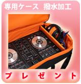 【P】DDJ-SB専用ケース