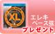 【S】ダダリオ ベース弦 プレゼント