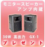 [P] GX-1キーボード用モニター・スピーカー