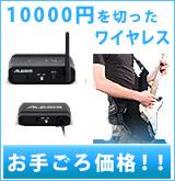 【P】Alesis(アレシス) wireless 販促バナー(サービス品ではありません)