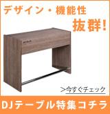 【P】DJテーブル販促ページ※サービス品ではありません