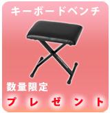 【P】キーボードベンチプレゼント(JS-SB100BK)