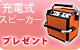 【S】Job Rockerセット