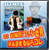 DJ KOMORI�ե���ɬ����R&B����ʤ饳��