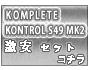 KONTROL S49 MK2セット