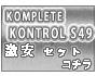 KONTROL S49セット