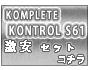 KONTROL S61セット