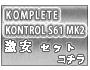 KONTROL S61 MK2セット