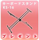 【P】キーボードスタンドKS-16プレゼント