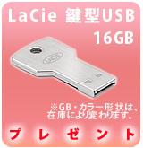[P]LaCie 鍵型USBプレゼント