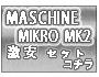 MASCHINE MIKRO MK2 ���㤤�����å�