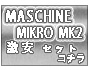 MASCHINE MIKRO MK2 お買い得セット