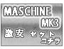 MASCHINE MK3 お買い得セット
