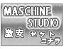 MASCHINE STUDIO お買い得セット