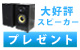 [S]MS-210J モニター・スピーカー