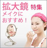 【P】拡大鏡特集ページ