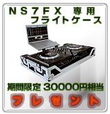 【P】NS7FX 専用フライトケース