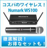 【P】NumarkWS100徹底解説!